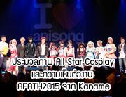 [COSPLUS] [BCC x AFATH2015] ประมวลภาพ All Star Cosplay และความเห็นต่องาน AFATH2015 จาก Kaname☆