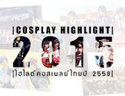 [COSPLUS] Cosplay Highlight 2015 | ไฮไลต์คอสเพลย์ไทยประจำปี 2015