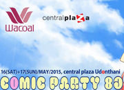 [New Event] เพิ่มงาน Wacoal Comic Party 89 in Udonthani