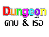 [New Event] เพิ่มงาน Dungeon ดาบ&เรือ