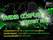 [New Event] เพิ่มงาน NVIDIA Cosplay Contest 2016 ธีม SUPER HERO LOVE NVIDIA