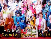 [New Gallery] อัพรูปงาน Comic Party 91st