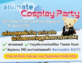 New Event | เพิ่มงาน animate Cosplay Party
