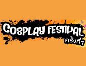 New Event | เพิ่มงาน Cosplay Festival ครั้งที่ 1