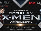 New Event | เพิ่มงาน True 4DX: X-Men Apocalypse Cosplay Day
