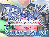 New Event | เพิ่มงาน รวมพลคนรัก RO