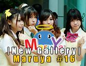 New Gallery | อัพรูปงาน Maruya #16