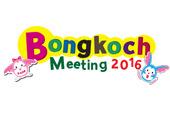 Canceled Event | ยกเลิกการจัดงาน Bongkoch Meeting 2016