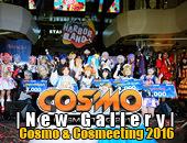 New Gallery | อัพรูปงาน Cosmo & Cosmeeting 2016