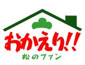 New Event | เพิ่มงาน Okaeri Matsuno-Fans : Osomatsu-san Only Event