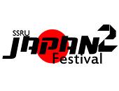 New Event | เพิ่มงาน SSRU Japan Festival 2
