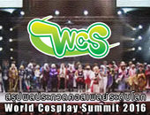 Scoop | สรุปผลประกวดคอสเพลย์ระดับโลก World Cosplay Summit 2016 Final