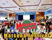 New Gallery | อัพรูปงาน Matsuno Festival