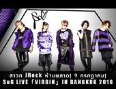 PR | สาวก JRock ห้ามพลาด! 9 กรกฎาคม! SuG LIVE「VIRGIN」IN BANGKOK 2016