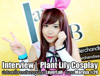 Interview | คุยกับ Plant Lily Cosplay น่ารักสดใสจากเวียดนามโดย LayerLab ในงาน Maruya #20