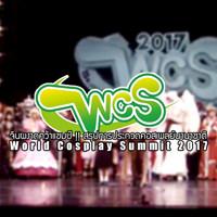 จีนผงาดคว้าแชม์!! สรุปการประกวดคอสเพลย์นานาชาติ World Cosplay Summit 2017
