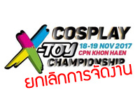 Canceled Event | ยกเลิกการจัดงาน X-Toy Cosplay Championship รอบจังหวัดขอนแก่น