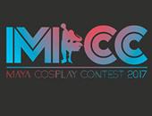 New Event | เพิ่มงาน MAYA Cosplay Contest 2017