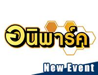 New Event | เพิ่มงาน อนิพาร์ค (AniPark)