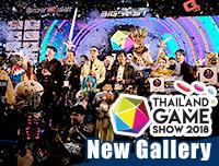 New Gallery | อัพรูปงาน Thailand Game Show 2018