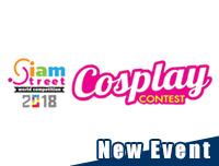 New Event | เพิ่มงาน Siam Street Cosplay Contest
