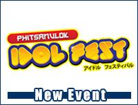 New Event | เพิ่มงาน Phitsanulok Idol Fest