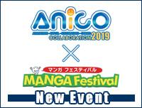 New Event | เพิ่มงาน ANICO 2019 x MANGA Festival