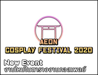 New Event | เพิ่มงาน AEON Cosplay Festival 2020