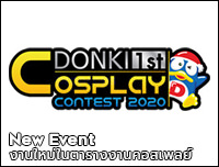 New Event | เพิ่มงาน DONKI 1st Cosplay Contest 2020