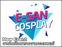 New Event | เพิ่มงาน E-San Cosplay