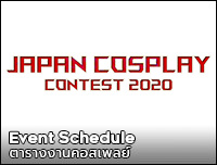 New Event | เพิ่มงาน Japan Cosplay Contest 2020