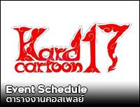 New Event | เพิ่มงาน Kadcartoon #17