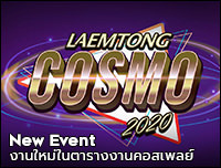 New Event | เพิ่มงาน Laemtong Cosmo 2020