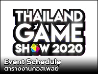 New Event | เพิ่มงาน Thailand Game Show 2020