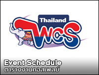 New Events | เพิ่มซีรียส์งาน World Cosplay Summit Thailand 2020