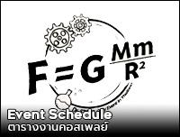 Postponed Event | เลื่อนการจัดงานไม่มีกำหนด F=GMm/Rsq – Dr.STONE Only Event