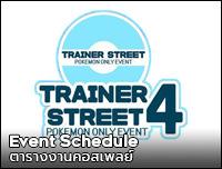 Postponed Event | เลื่อนการจัดงานไม่มีกำหนด Trainer Street