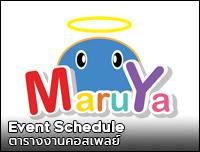 Postponed Event | เลื่อนการจัดงานไม่มีกำหนด Maruya #31