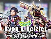 Interview | Reizier และ Ryou ตัวแทนประเทศไทย World Cosplay Summit 2021 Video Division