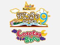 🟦 New Event   เพิ่มงาน Cosplay Show ในงานมหกรรมหนังสือภาคอีสาน ครั้ง 9
