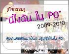[กิจกรรม] นี่ไงฉัน..ใน PO 2009-2010