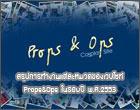 สรุปการทำงานของ Props&Ops ในรอบปี 2010