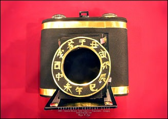 Props - Camera Obscura - Fatal Frame III: The Tormented